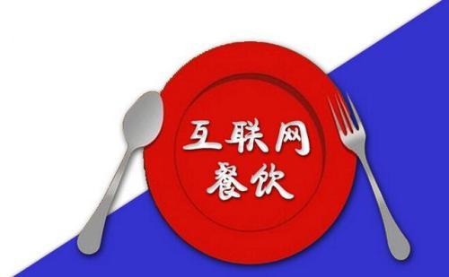 微信网上订餐系统
